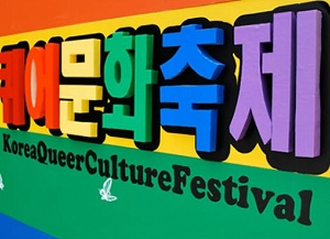 The march is part of the Korea Queer Festival