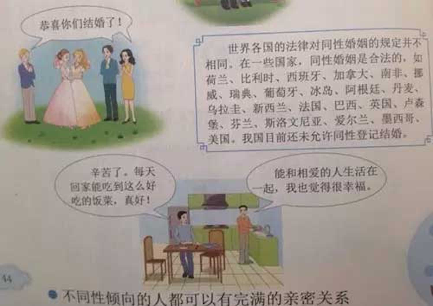 Chinese sex education booklet published in March 2017