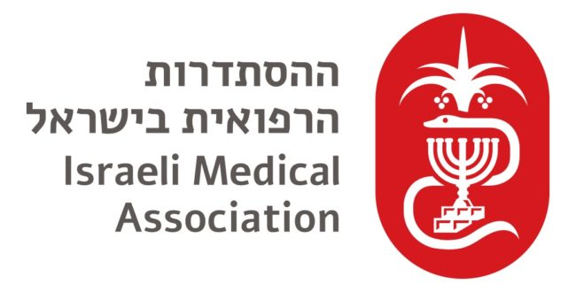 The logo of the Israeli Medical Association, which outlawed gay cure therapy