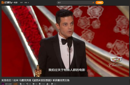 Rami Malek accepts best oscar for Bohemian Rhapsody, but subtitles straightwash