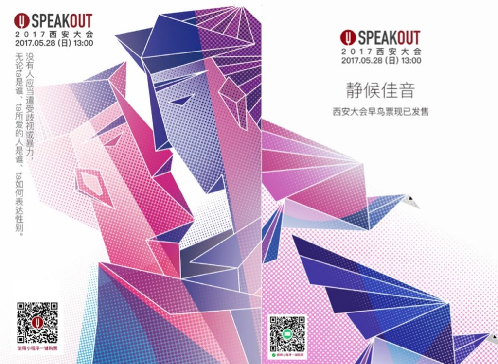 speak out china lgbt conference